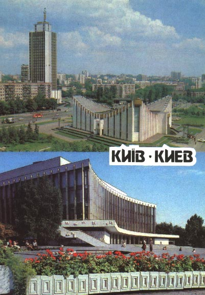 Photo of Kyiv